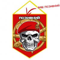Вимпел Артилерія ЗСУ з черепом (позивний на замовлення) червоний