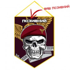 Вимпел ДШВ череп (з Вашим позивним)