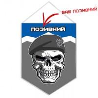 Вимпел 10ОГШБр з черепом (позивний на замовлення)