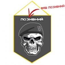 Купить Вимпел Гірська піхота з черепом (позивний на замовлення) в интернет-магазине Каптерка в Киеве и Украине