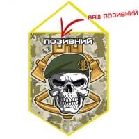 Вимпел Інженерні війська з черепом (позивний на замовлення)