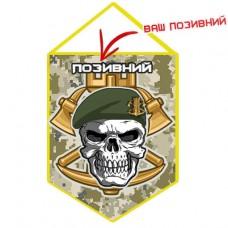 Вимпел Інжерні війська з черепом (позивний на замовлення)