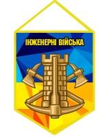 Вимпел Інженерні війська
