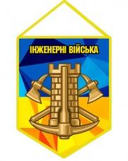Купить Вимпел Інженерні війська в интернет-магазине Каптерка в Киеве и Украине