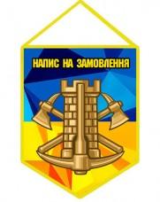 Купить Вимпел Інженерні війська з написом на замовлення в интернет-магазине Каптерка в Киеве и Украине