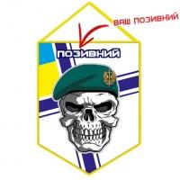 Вимпел Морська Піхота з черепом (позивний на замовлення)