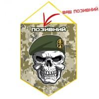 Вимпел Піхота з черепом (позивний на замовлення)