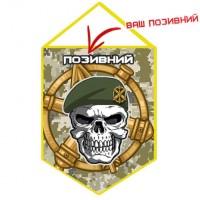 Вимпел ППО, ЗРВ з черепом (позивний на замовлення)
