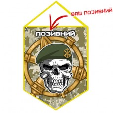 Купить Вимпел ППО, ЗРВ з черепом (позивний на замовлення) в интернет-магазине Каптерка в Киеве и Украине