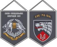 Вимпел 3 ОПСпП м. Святослава Хороброго ССО ЗСУ