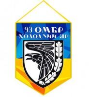 """Вимпел 93 ОМБр """"Холодний Яр"""""""