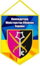Купить Вимпел Комендатура МО в интернет-магазине Каптерка в Киеве и Украине