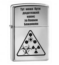 Купить Запальничка РХБЗ ЗСУ в интернет-магазине Каптерка в Киеве и Украине