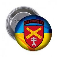 Значок 44 Окрема Артилерійська Бригада