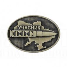 Купить Значок Учасник ООС в интернет-магазине Каптерка в Киеве и Украине
