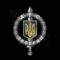Купить Значок Ветеран АТО в интернет-магазине Каптерка в Киеве и Украине