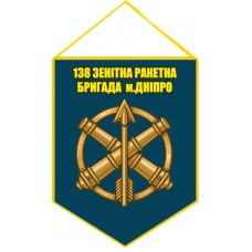 Вимпел 138 ЗРБр (синій)