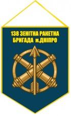 Купить Вимпел 138 ЗРБр (синій) в интернет-магазине Каптерка в Киеве и Украине