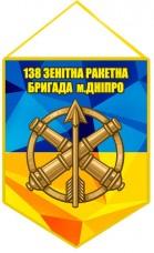 Вимпел 138 ЗРБр