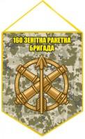 Вимпел 160 ЗРБр (піксель)
