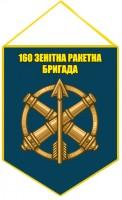 Вимпел 160 ЗРБр (синій)