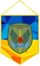 Вимпел 169 РТГрДЕСНА