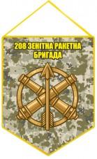 Вимпел 208 ЗРБр (піксель)