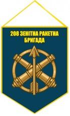 Вимпел 208 ЗРБр (синій)