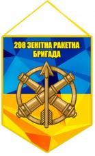 Купить Вимпел 208 ЗРБр в интернет-магазине Каптерка в Киеве и Украине