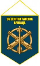 Вимпел 96 ЗРБр (синій)