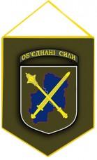 Вимпел Операція Об'єднаних Сил (хакі)