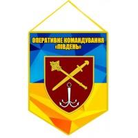 Вимпел Оперативне командування «Південь»