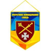 Вимпел Оперативне командування «Захід»