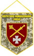 Вимпел Оперативне командування «Захід» (піксель)