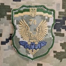 Шеврон 74 окремий розвідувальний батальйон