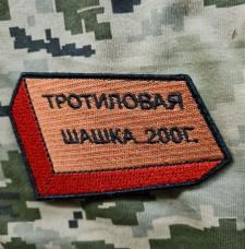 Патч Тротилова шашка 200г