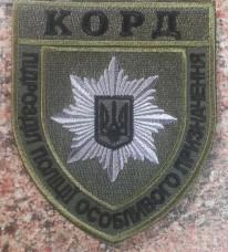 Шеврон КОРД спецпідрозділ МВС України олива