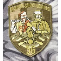 Шеврон 56 Окрема Мотопіхотна Бригада (кольоровий, піксель)