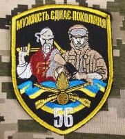 Шеврон 56 окрема мотопіхотна бригада (чорний кольоровий)