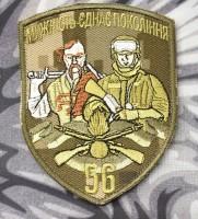 Шеврон 56 Окрема Мотопіхотна Бригада (кольоровий, пиксель)
