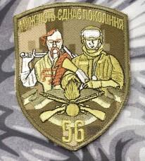 Купить Шеврон 56 Окрема Мотопіхотна Бригада (кольоровий, пиксель) в интернет-магазине Каптерка в Киеве и Украине