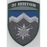 Нарукавний знак 10 окрема гірсько-штурмова бригада З девізом Зі Щитом