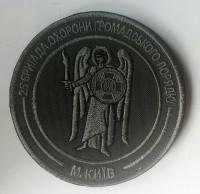 Шеврон 25 ОБрОГП НГУ