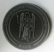Купить Шеврон 25 ОБрОГП НГУ в интернет-магазине Каптерка в Киеве и Украине