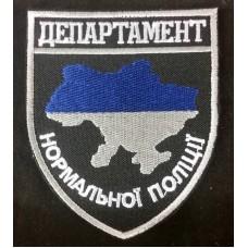 Шеврон Департамент Нормальної Поліції