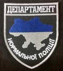 Купить Шеврон Департамент Нормальної Поліції в интернет-магазине Каптерка в Киеве и Украине
