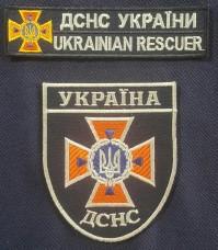 Купить Шеврон ДСНС України (срібний) + нашивка в интернет-магазине Каптерка в Киеве и Украине