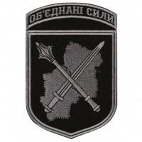Шеврон Об'єднані Сили (чорний)