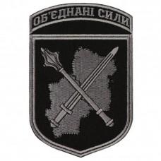 Купить Шеврон Об'єднані Сили (чорний) в интернет-магазине Каптерка в Киеве и Украине