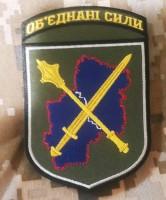 Шеврон Об'єднані Сили (олива, колір)